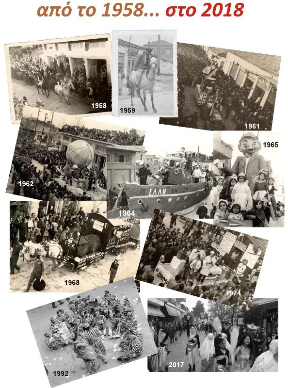 Καρναβαλι 1958 2018