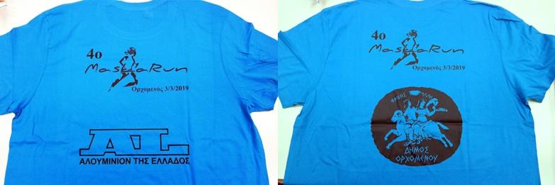 9188701d4e8d Τα μπλουζάκια του 4ου MaskaRun. Συνεχίζονται οι εγγραφές